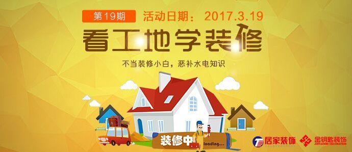 """3月19日第19期""""免费看工地学装修""""活动,火热报名中!"""