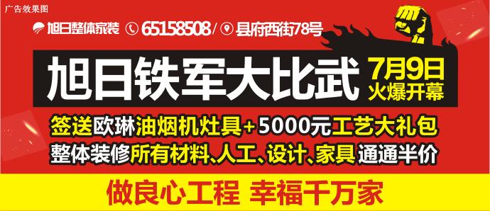 旭日装饰铁军大比武7月9日火爆开幕